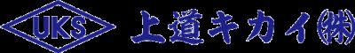 上道キカイ株式会社
